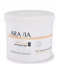 ARAVIA Крем-скраб мягкий / Silk Care 550 мл