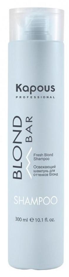 KAPOUS Шампунь освежающий для волос оттенков блонд / Blond Bar 300 мл