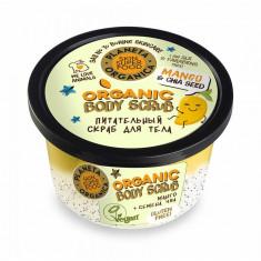 Planeta Organica Skin Super Food Скраб для тела Питательный манго 250мл