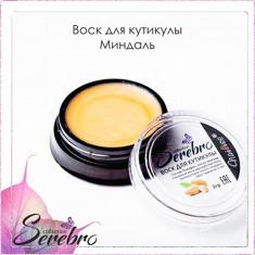 Serebro, Воск для кутикулы, миндаль, 3 г