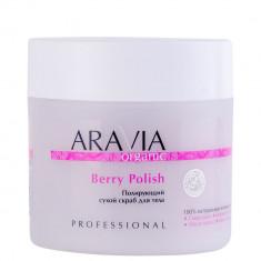 Aravia Organic Полирующий сухой скраб для тела Berry Polish 300г Aravia professional